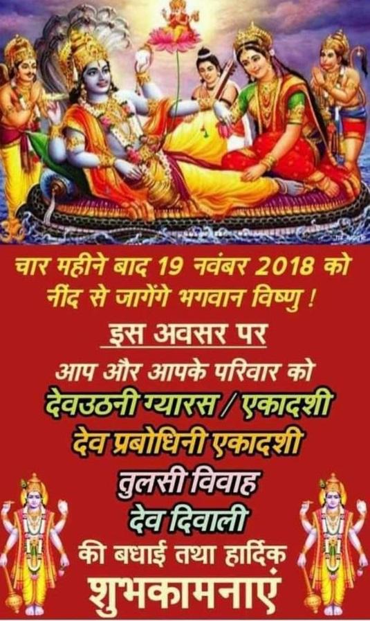devuthini ekadashi tulsi vivah religious gujarat india