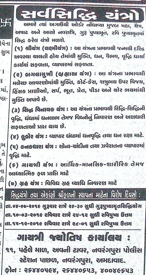 sarvsiddhi yantra religious gujarat